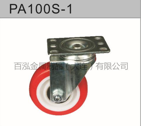 平板脚轮PA100S-1