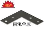 武汉型材连接件A4040-L