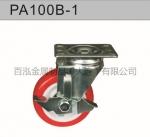 武汉平板脚轮PA100B-1